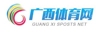 广西体育频道